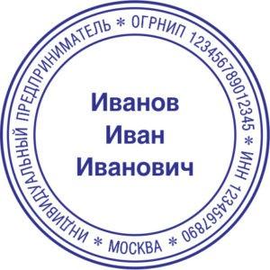 Печать-ИП