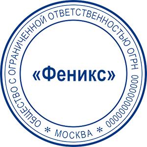 ООО печать